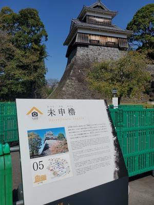 5年ぶりに阿蘇へ⑩~復興に向けて熊本城 - おでかけメモランダム☆鹿児島