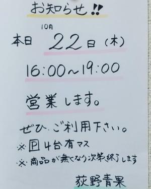 本日(22日)夕方営業します! - 荻野青果ブログ