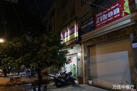 31. 待っているタクシー / 万佳中餐庁 - ホーチミンちょっと素敵なカフェ・レストラン100