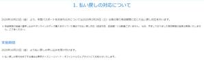 [廃止]年間パスポート延長なし 10月23日より払い戻し - 東京ディズニーリポート