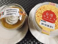 【昨日のおやつ】セブンイレブン - お散歩アルバム・・春日和花粉日和