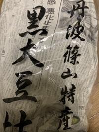 今が旬。丹波篠山産の黒大豆枝豆 - DAY BY DAY