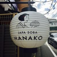 麻布十番で十割蕎麦・・・JAPA SOBA HANAKO - ハレクラニな毎日Ⅱ