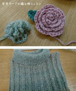 お花小物とウェアと♪レッスン風景 - 空色テーブル  編み物レッスン