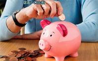 存錢的習慣很重要 - 基金分紅講解