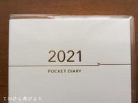 高橋no.8ポケットダイアリー2021 ('20年版との変更点) - てのひら書びより