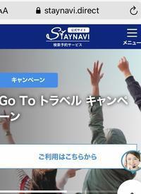 GoToキャンペーン、使ってみたら - おしゃれを巡る冒険