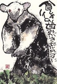 コアリクイ・食後の歯みがき - 北川ふぅふぅの「赤鬼と青鬼のダンゴ」~絵てがみのある暮らし~