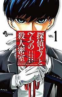 探偵ゼノと七つの殺人密室 - TimeTurner