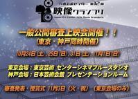 日本芸術センター第12回映像グランプリ - ayuuun