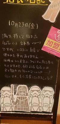 Gotoイート 10月23日 - 店長のまいにち日記