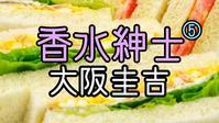 最終話/香水紳士⑤大阪圭吉/眠れる朗読 - 小出朋加(こいでともか)の朗読ブログ