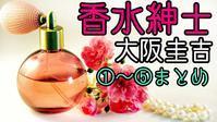 眠れる朗読/1~5香水紳士/大阪圭吉 - 小出朋加(こいでともか)の朗読ブログ