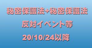 秘密保護法+共謀罪反対イベント 20/10/24以降 - 秘密法と共謀罪に反対する愛知の会