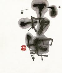 小雨、ちょこっと風…「霜」 - 筆文字・商業書道・今日の一文字・書画作品<札幌描き屋工山>