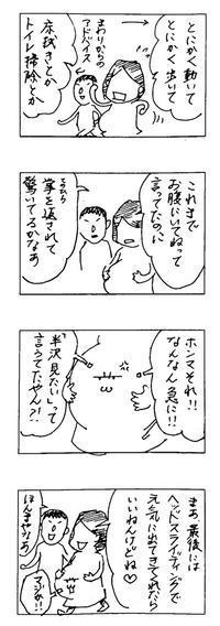 親から掌を返される子 - 花毛ブログ