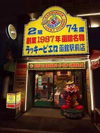 ラッキーピエロ@函館駅前店 - いつの間にか20年