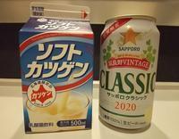 スーパーでお買い物@マックスバリュ 若松店(函館駅) - いつの間にか20年