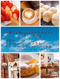 カフェオープンのご案内♪ - 『小さなお菓子屋さん Keimin 』の焼き焼き毎日