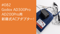 2020/10/23#082Godox AD300Pro AD200Pro用 新藤式ACアダプター! - shindoのブログ