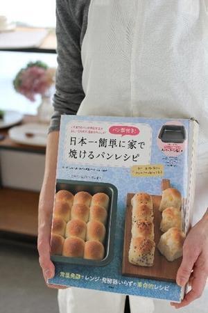 日本一簡単に家で焼けるパンレシピ   - ちぎりパン 日本一簡単なパン教室 Backe