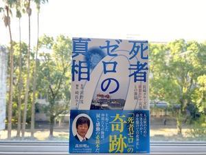 「死者ゼロの真相」が県内書店で1位になりました! - ナガツナ(長崎大学とつながるブログ)