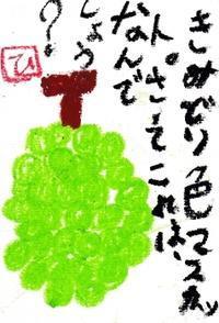 マスカット・さてこれは? - 北川ふぅふぅの「赤鬼と青鬼のダンゴ」~絵てがみのある暮らし~
