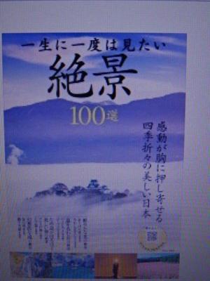 「一生に一度は見たい絶景100選」に箕輪町の「赤そばの里」が選ばれました - 中京箕輪会