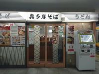 10/24 奥多摩そば おでんそば(玉子2個)¥430@JR立川駅南武線ホーム - 無駄遣いな日々