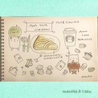 #絵日記 #スターバックス #カフェ巡り #STARBUCKS #かわいいイラスト #アップルタルト #applepie - キュイジイヌまんたローの絵日記