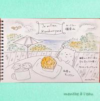鎌倉山ルミリュウの和栗モンブラン - キュイジイヌまんたローの絵日記