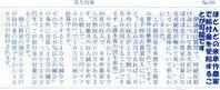 米単作農家が、コロナの影響が少ないからといって、持続化給付金の申請ができないと勘違いしている場合が多い - ながいきむら議員のつぶやき(日本共産党長生村議員団ブログ)
