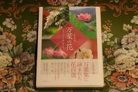 「万葉の花」片岡寧豊著 - シェーンの散歩道