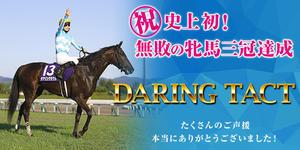 デアリングタクトは楽に三冠/今週菊花賞 2020.10/24 - 馬主クラブの研究