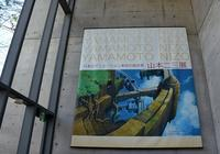 尾道市立美術館☆山本二三展 - できる限り心をこめて・・Ⅳ
