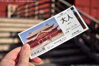 今しか見られない首里城の復興2020年10月 - ワタシの旅じかん Go around the world!