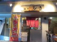 【25日から提供開始限定麺】胡麻香る担担麺(仮称)@麺ゃしき - 黒帽子日記2