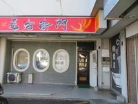 【限定】「ワタリ蟹のワンタン麺」@中華そば麦右衛門 - 黒帽子日記2