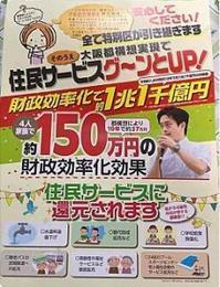 吉村知事が、こんなこと言っているんですけど〜 ほんまに誇大広告やん!! - あん子のスピリチャル日記
