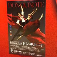 新国立劇場バレエ団「ドン・キホーテ」@新国立劇場 - わたしの毎日