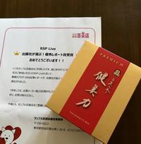 RSPLive☆ 出展社が選ぶ!優秀レポート賞を受賞しました☆ - パンのちケーキ時々わんこ