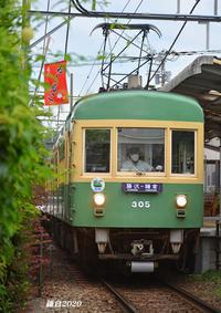 にわか鉄はこう撮る 『そうだ 鎌倉、行こう』 - 写愛館