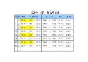 12月稽古予定表 - 南大沢剣友会
