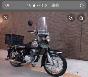 201025_アフリカツインとスクリーン - 今日も・・・Agusta 妄想中(´∀`*)