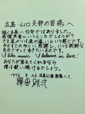 10周年記念 - 『沢田研二の世界』のブログです