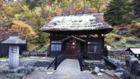 福島『高湯温泉』への旅②【玉子湯】とむかごおにぎり - オヤコベントウ
