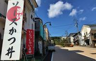 二本松 - 新・旅百景道百景