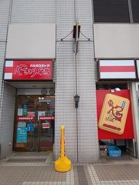 ハセガワストアのやきとり弁当 @函館駅前店 - いつの間にか20年