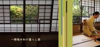 和の暮らし展、感染症対策とご来場に関してのお願い - 一欅庵(いっきょあん)和の暮らし展