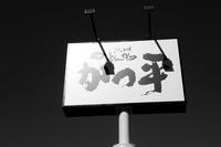 「かつ平」のトンカツ - ぶん屋の抽斗